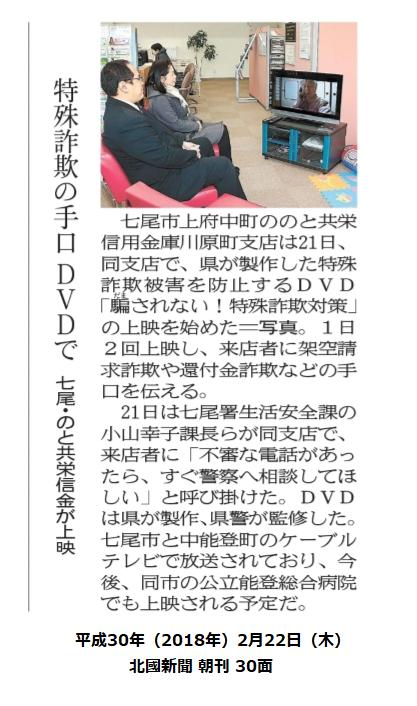 平成30年2月22日(木)北國新聞 朝刊 30面