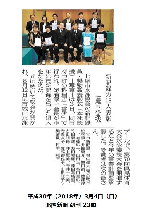 平成30年3月4日(日)北國新聞 朝刊 30面