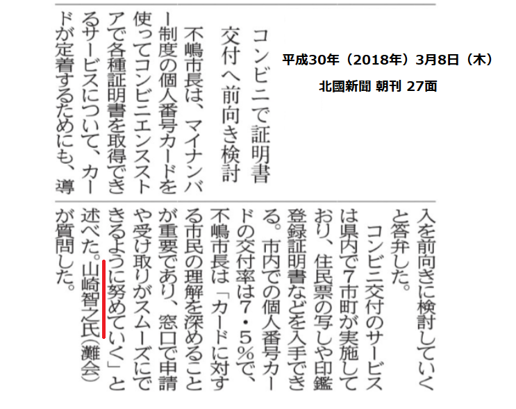 平成30年3月8日(木)北國新聞 朝刊 27面