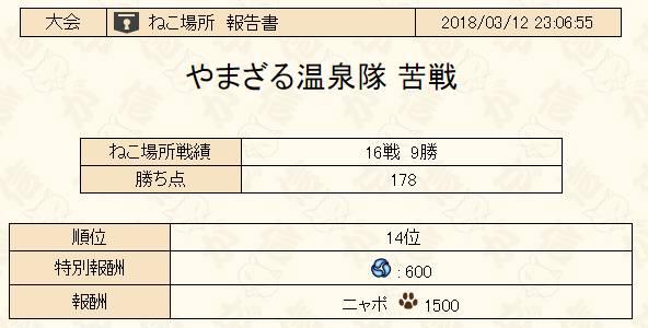 2018y03m16d_181736595.jpg