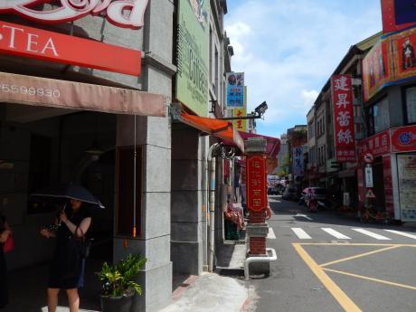 台北2017.7迪化街