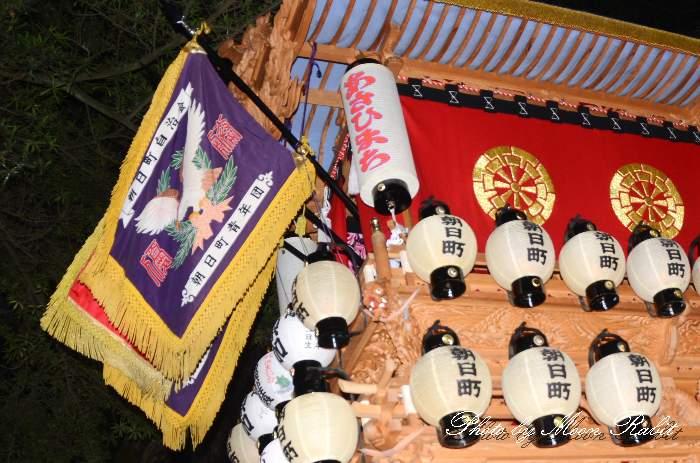 祭り旗 朝日町屋台(だんじり)