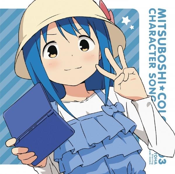 03kotoha_mitsuboshi_CS_0112rgb.jpg