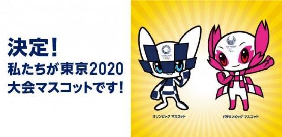 東京五輪のマスコット、デジモンに似てる「ア」の作品に決定する!