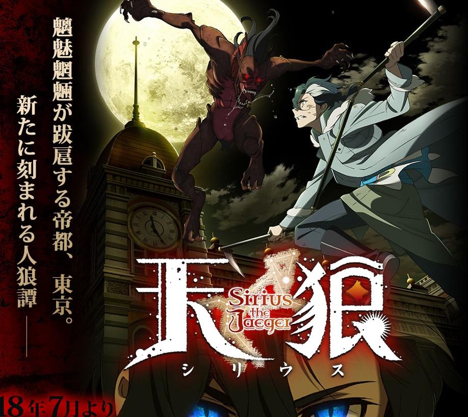 P.A.WORKS新作オリジナルTVアニメきたああああ!『天狼 Sirius the Jaeger』7月放送開始!!  監督:安藤真裕(花咲くいろは)シリーズ構成:小柳啓伍(レガリア)