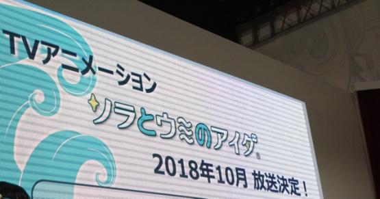 2018-0324_soraumi-2.jpg