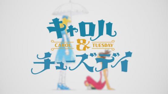 【フジテレビ】新作TVアニメ『キャロル&チューズデイ』2019年4月放送開始! 制作:ボンズ ! 全世界ボーカリストオーディションも開催