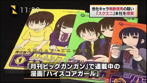 TVアニメ『ハイスコアガール』7月から放送予定!! ようやく放送されるのか・・・