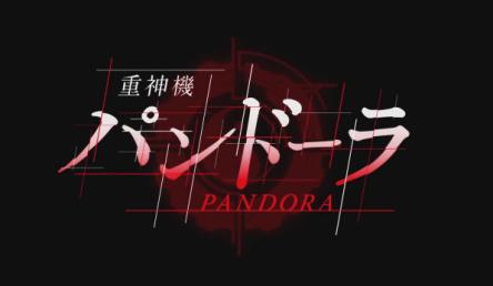 春のロボアニメ『重神機パンドーラ』最新PV公開!「主題歌はBUMP OF CHICKEN」に決定! これは覇権か!!