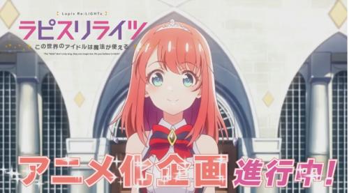 スクフェスのKLabが新しいアイドルものソシャゲ『ラピスリライツ』を発表! アニメ化企画も進行中!