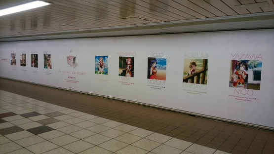 新宿駅にラブライブ(μ's)の広告が登場!!! 感動する μ'sファンが続出!!!