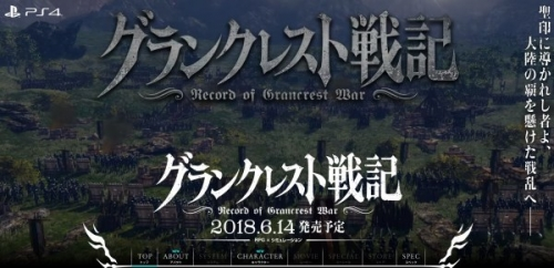 アニメ『グランクレスト戦記』がPS4でゲーム化、6月14日発売! PVも公開!! 結構面白そうじゃねーか