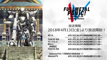 アニメ『フルメタル・パニック!IV』4月7日(土)開催予定の海外吹き替え版先行上映会が中止に!!  あらすじは8話まで判明する!