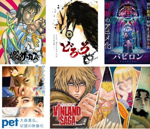 【傑作】『ヴィンランド・サガ』『どろろ』『バビロン』『ペット』の4作品がアニメ化決定!