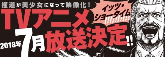 bsg_anime.jpg