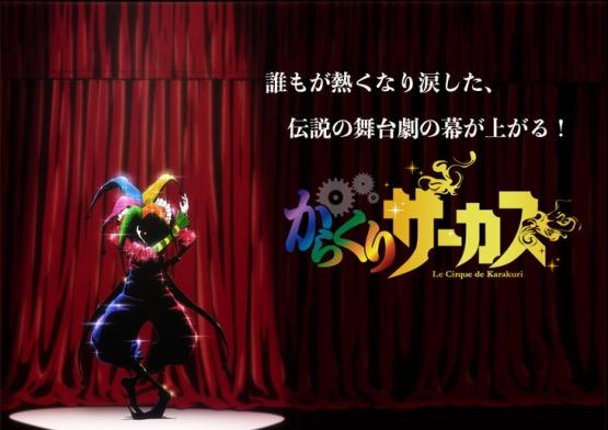 アニメ『からくりサーカス』の制作会社は「うしおととら」と一緒でstudio VOLNと発表