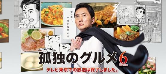 飯テロドラマ「孤独のグルメ」Season7が4月からスタート! 主役の松重豊はseason finalを提案するも却下される