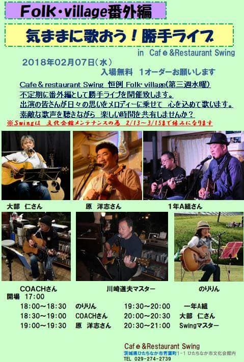 Swing20180207001