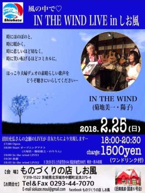 しお風20180225003