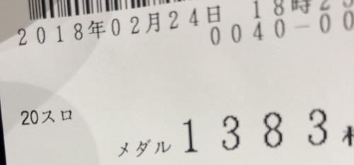 2018.0220.20
