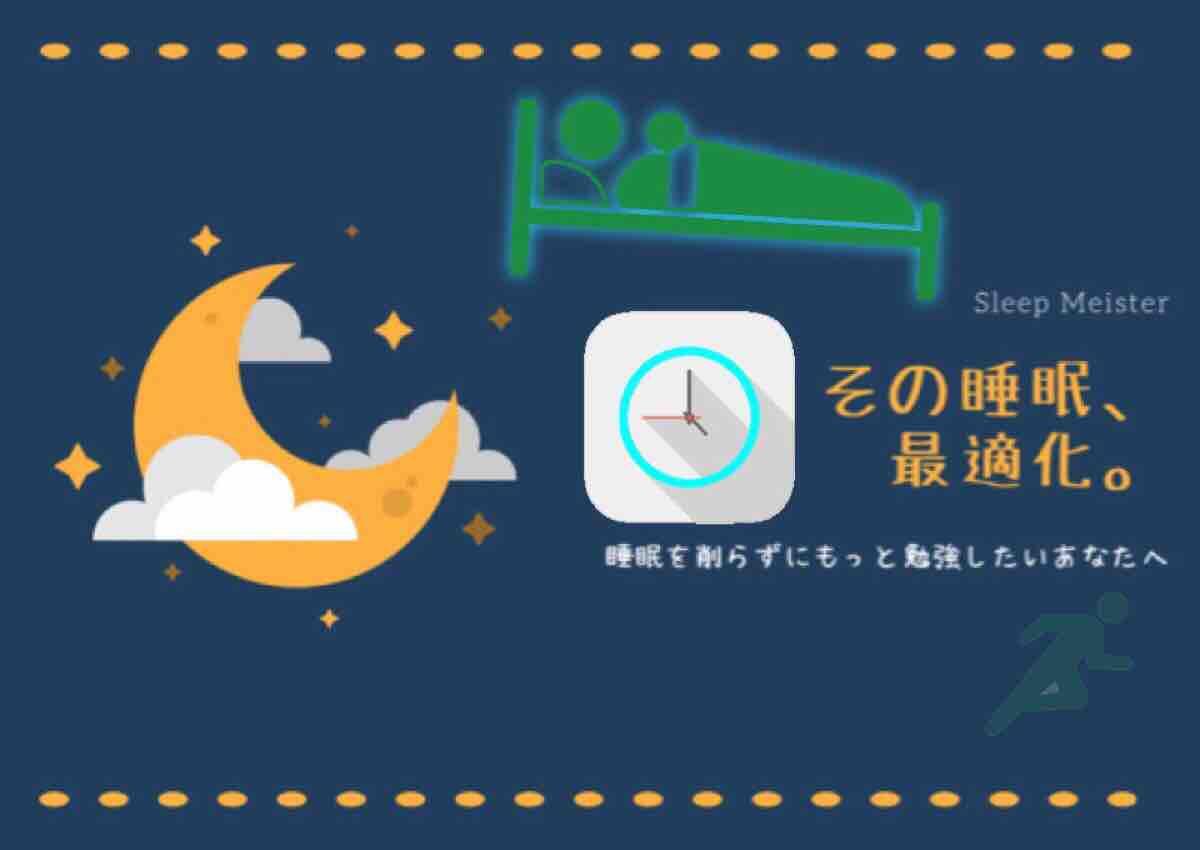 その睡眠、最適化。sleepmeister