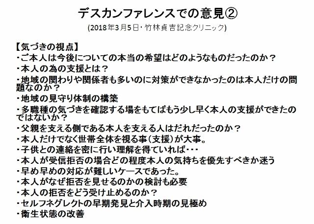 デスカンファレンス意見② (640x458)