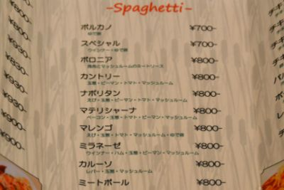 スパゲッティのメニュー