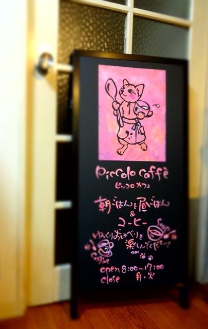 piccolocafe看板web