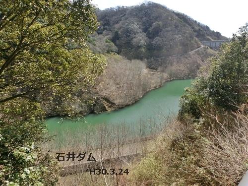 石井ダムブログ
