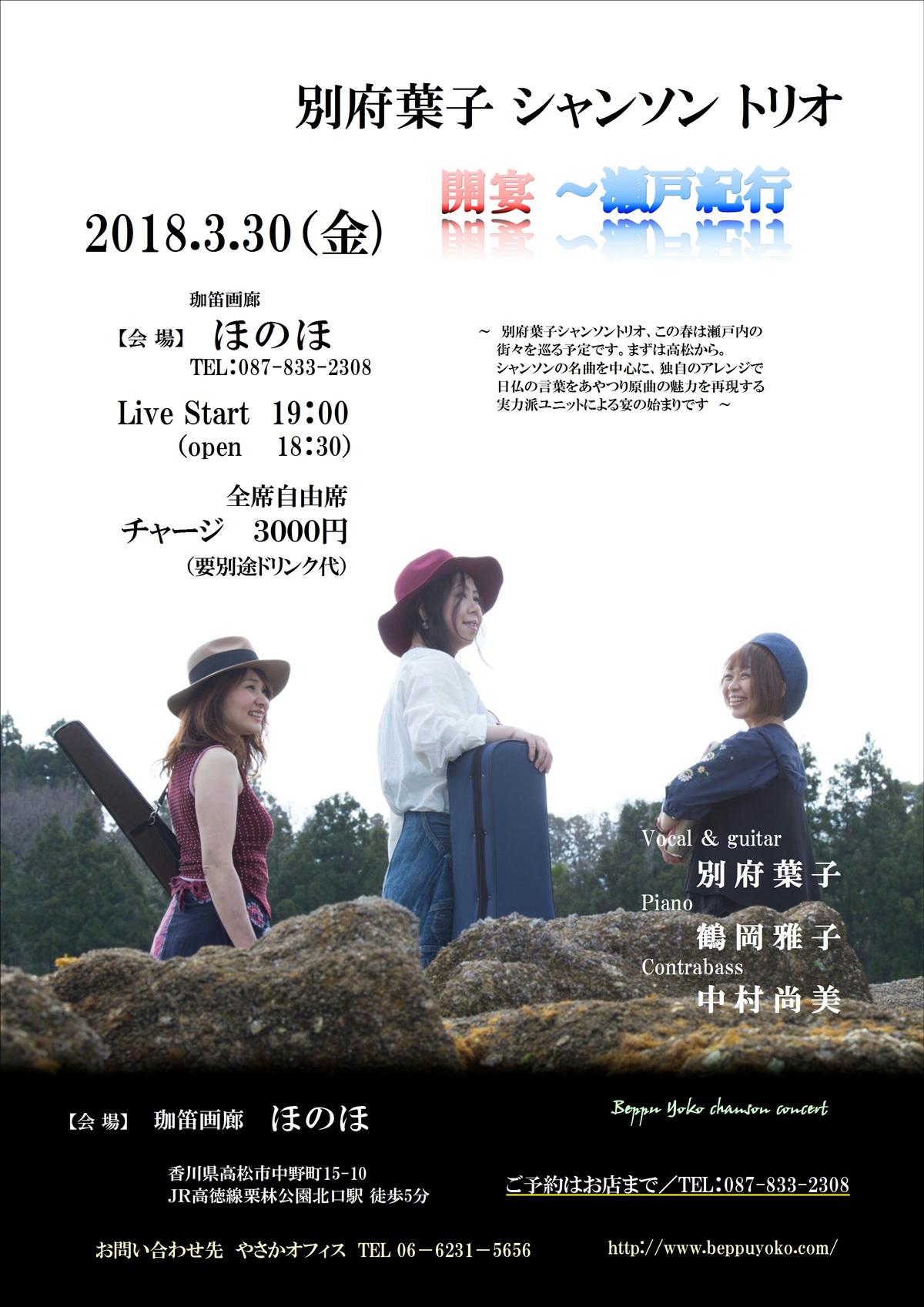 180330ほのほA4_01