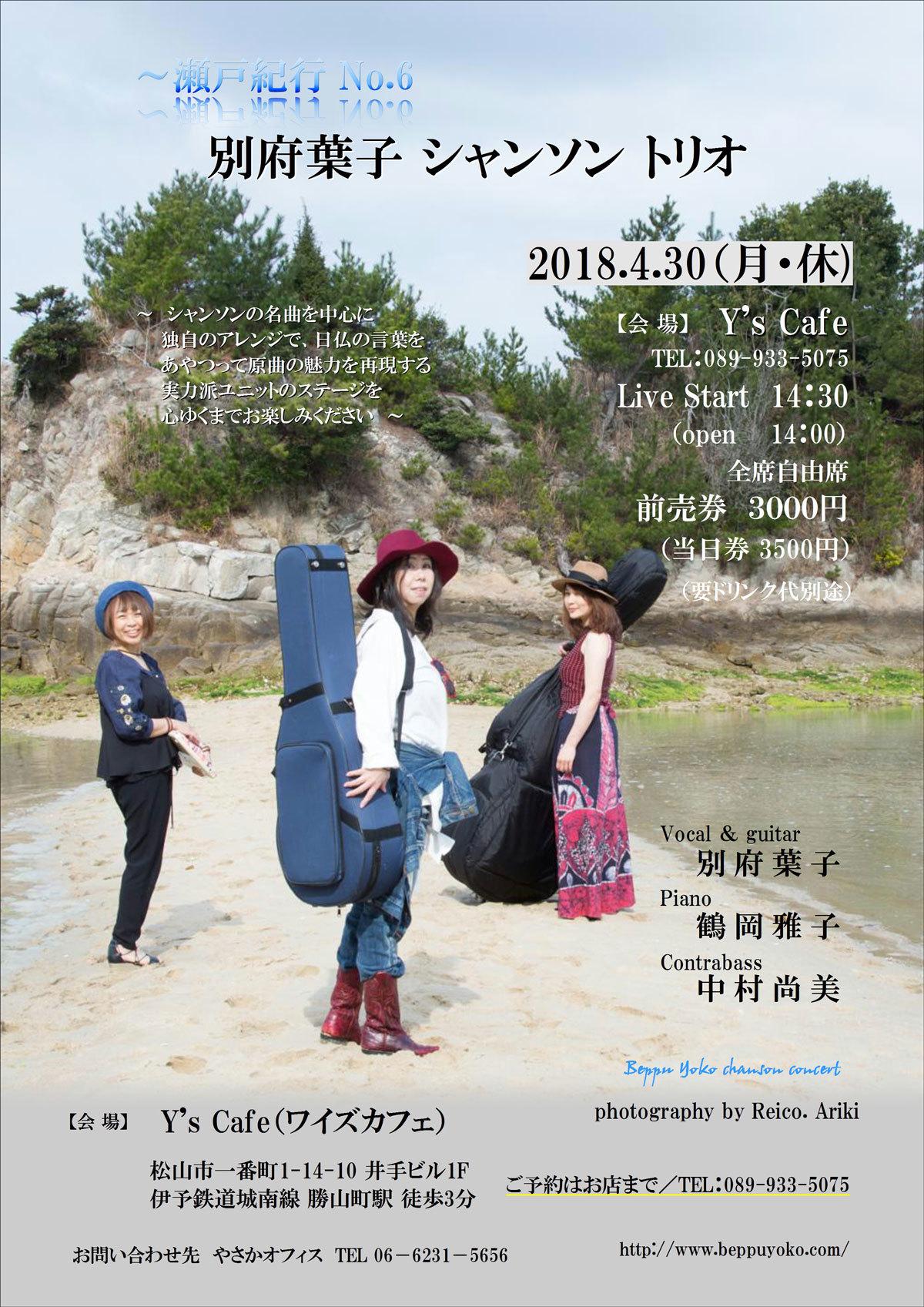180430松山A4_01_01