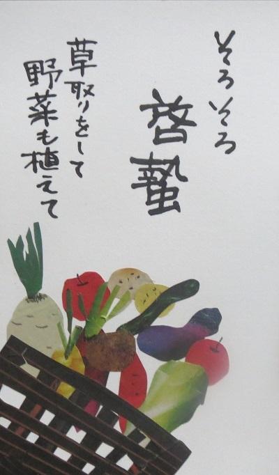 もうすぐ啓蟄・五段飛びの春だ!