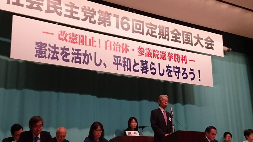 【社民党定期全国大会②】-3