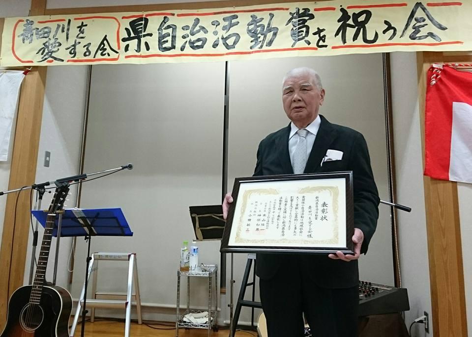 【青田川を愛する会が新潟県自治活動賞を受賞】-1