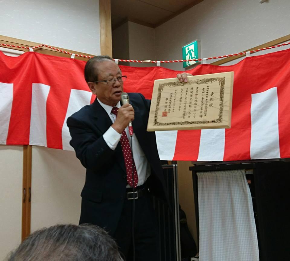【青田川を愛する会が新潟県自治活動賞を受賞】-2