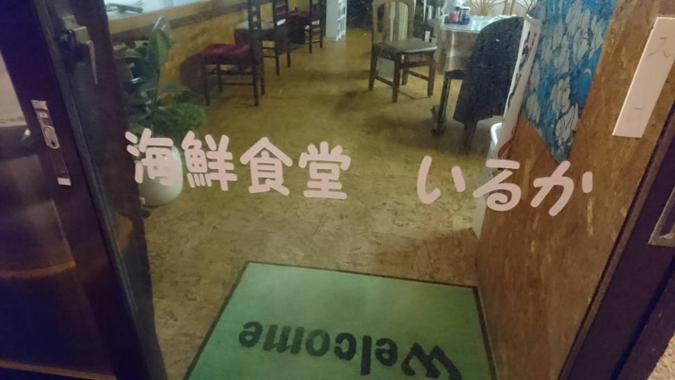 【大衆食堂「いるか」@直江津】-4