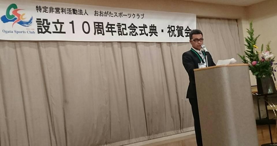 【おおがたスポーツクラブ10周年記念式典・祝賀会】-1