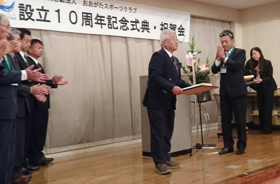 【おおがたスポーツクラブ10周年記念式典・祝賀会】-2