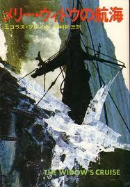 メリー・ウィドウの航海