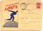 ソ連・スピードスケート世界選手権(1959)