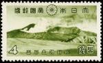 阿蘇中岳(1938年・4銭)