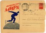 ソ連・女子スピードスケート世界選手権(1959)