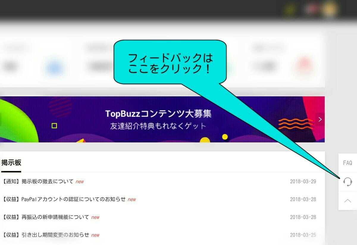 TopBuzz(BuzzVideo)に登録しよう!特にユーチューバーやブロガーは簡単に稼げます!