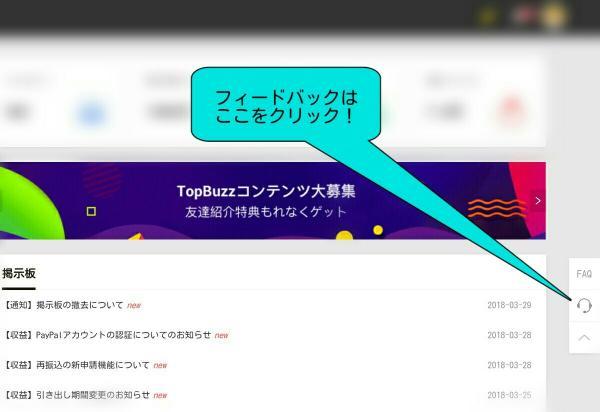 TopBuzz画面のフィードバックの場所