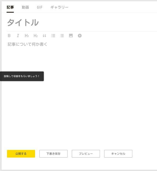TopBuzzの記事投稿画面