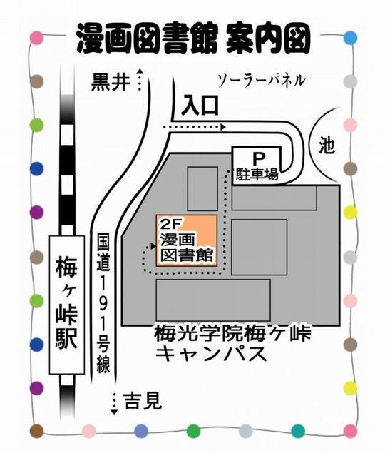 漫画図書館案内図-small