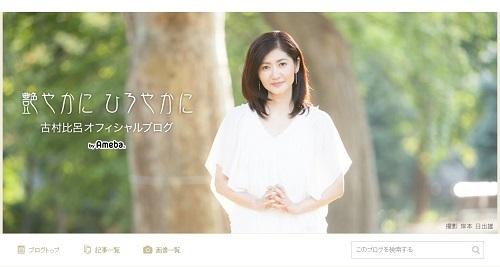 古村比呂オフィシャルブログ「艶やかに ひろやかに」
