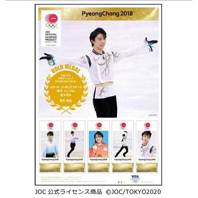 羽生 結弦 選手 2018 平昌 オリンピック 金メダル 記念切手シート