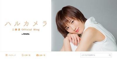 工藤遥オフィシャルブログ「ハルカメラ」Powered by Ameba