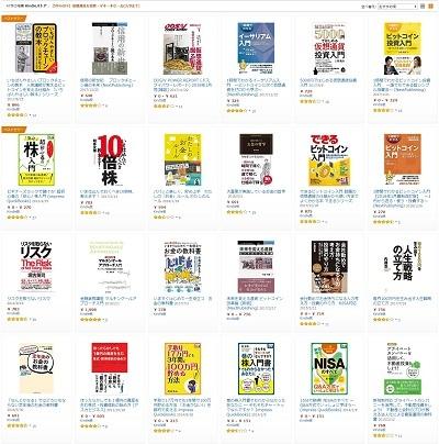 kindleセール【50%OFF】仮想通貨&投資・マネー本~ビットコイン教本多数(~3/8)